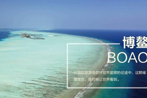 博鳌珊瑚湾(原名:博鳌印象)
